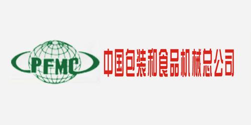 中國包裝和食品機械總公司