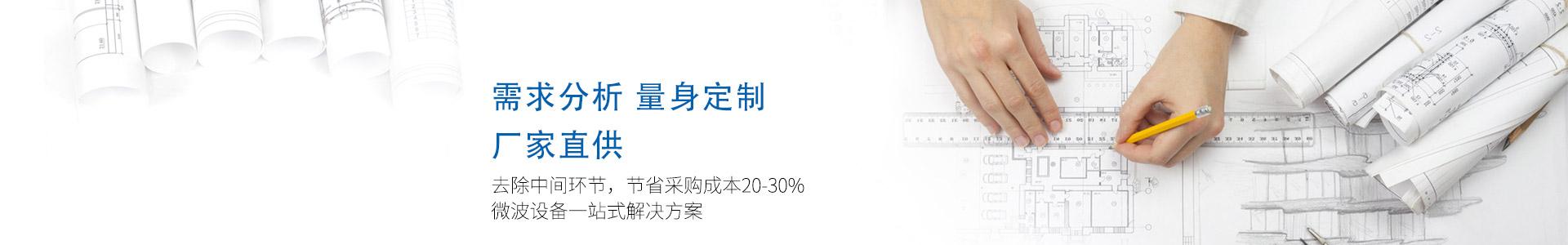 微波设备一站式解决方案-上海博奥微波