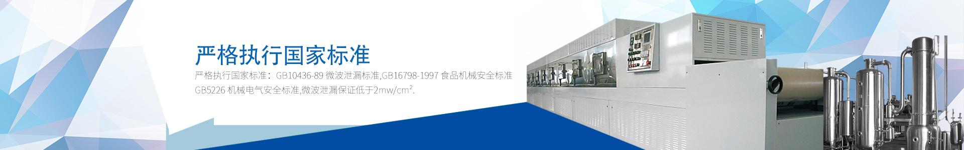 微波设备行业国际标准践行者-上海博奥