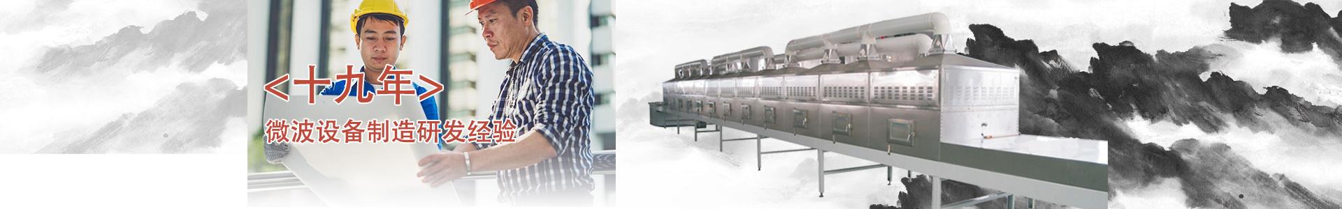 上海博奥微波设备北京奥运会上海世博会指定供应商