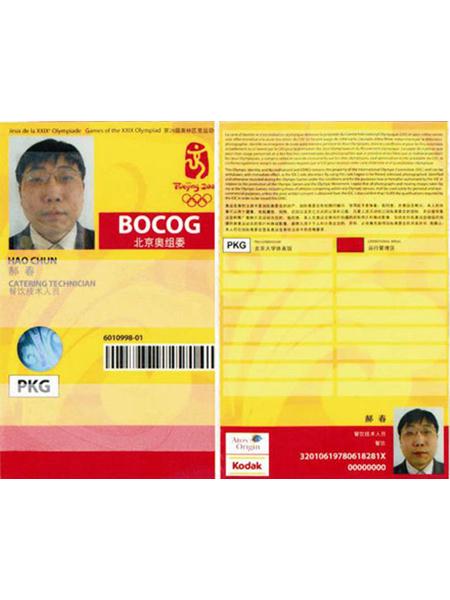 北京奥林匹克运动会工作证