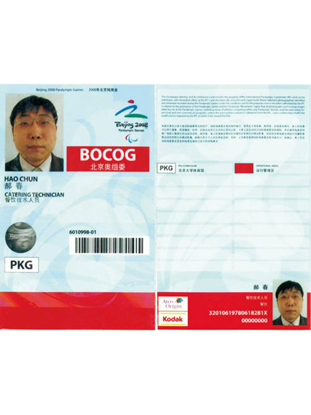北京残奥会工作证