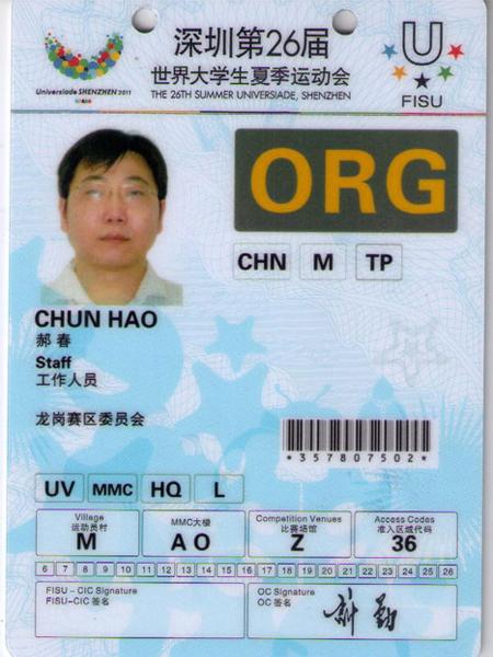 深圳大运会工作证