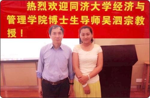 企业领导与同济大学博士生导师吴泗宗教授合影