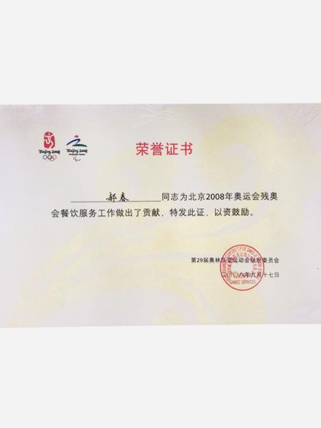 北京奥运会残奥会餐饮服务贡献奖荣誉证书