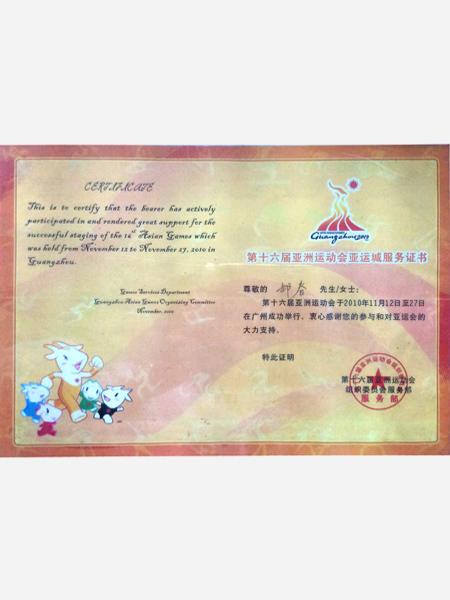 广州亚运会亚运城服务证书
