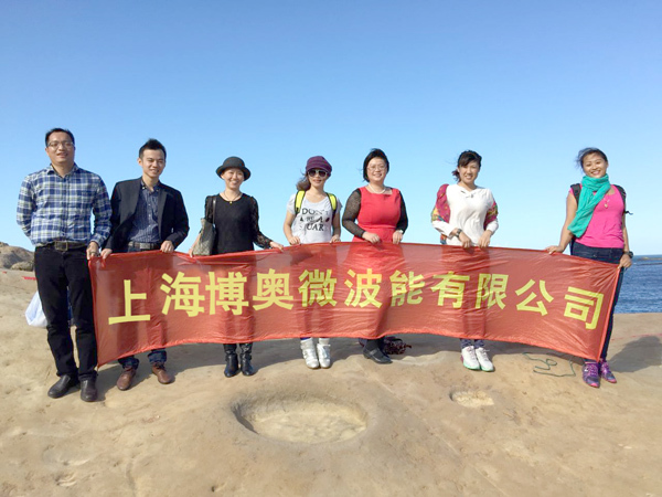 博奥员工在台湾野柳