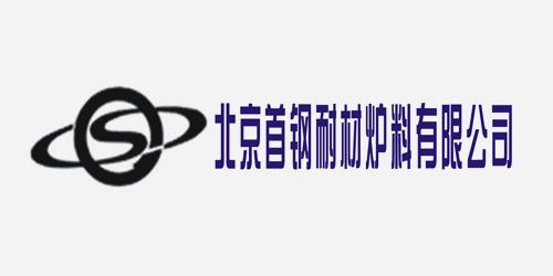 北京首钢耐材炉料有限企业