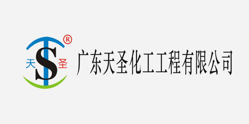 广东天圣化工工程有限企业
