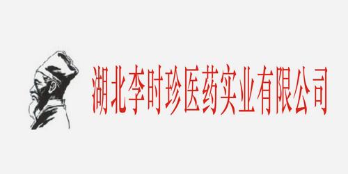 湖北李时珍医药实业有限企业