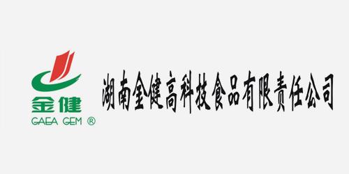 湖南金健高科技食品有限责任企业