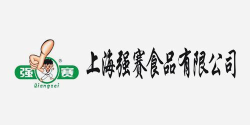 上海强赛食品有限企业
