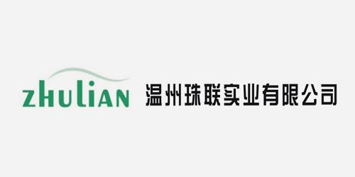 温州珠联实业有限企业