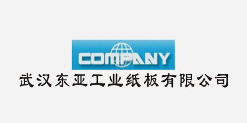 武汉东亚工业纸板有限企业