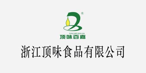 浙江顶味食品有限公司
