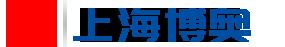 上海博奧微波能設備有限公司是一家集微波干燥設備研發,制造和銷售的工業微波設備廠家