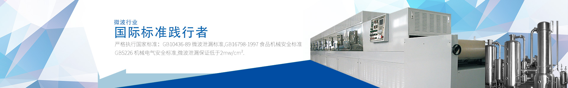 微波设备行业国际标准践行者-云顶集团4118.com